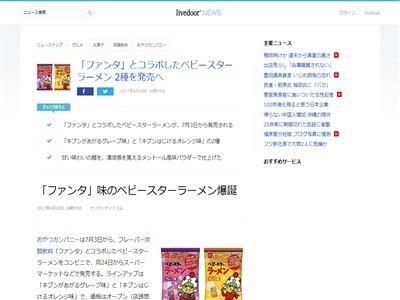 ファンタ コラボ ファンタ味 ベビースターラーメン 爆誕 グレープ オレンジに関連した画像-02