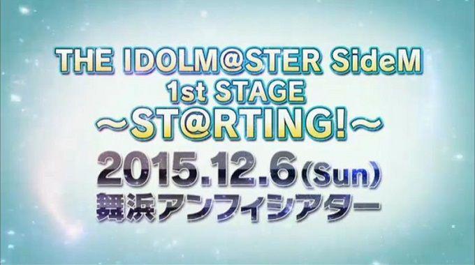 アイドルマスターSideM ファーストライブに関連した画像-03