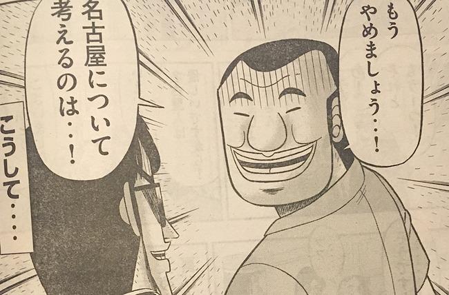 カイジ 名古屋 ハンチョウ 1日外出録ハンチョウに関連した画像-08