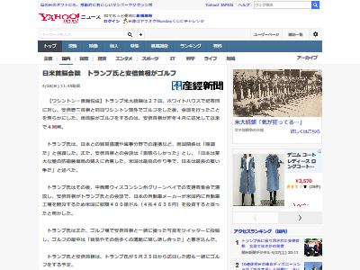 安倍首相 アメリカ 4兆円に関連した画像-02