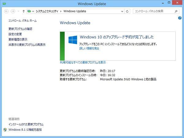 ウィンドウズ10 Windows マイクロソフト アップグレード 無償 ダウンロード 自動 抑止に関連した画像-03