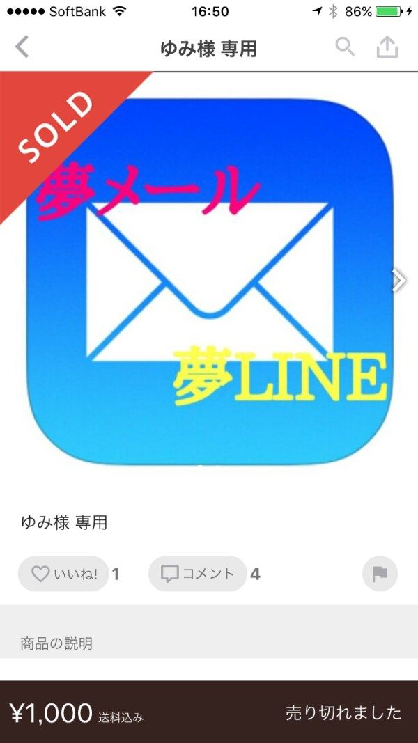 メルカリ アニメキャラ なりきり 夢LINE 権利に関連した画像-02