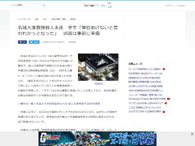 名城大学殺人未遂事件単位に関連した画像-02