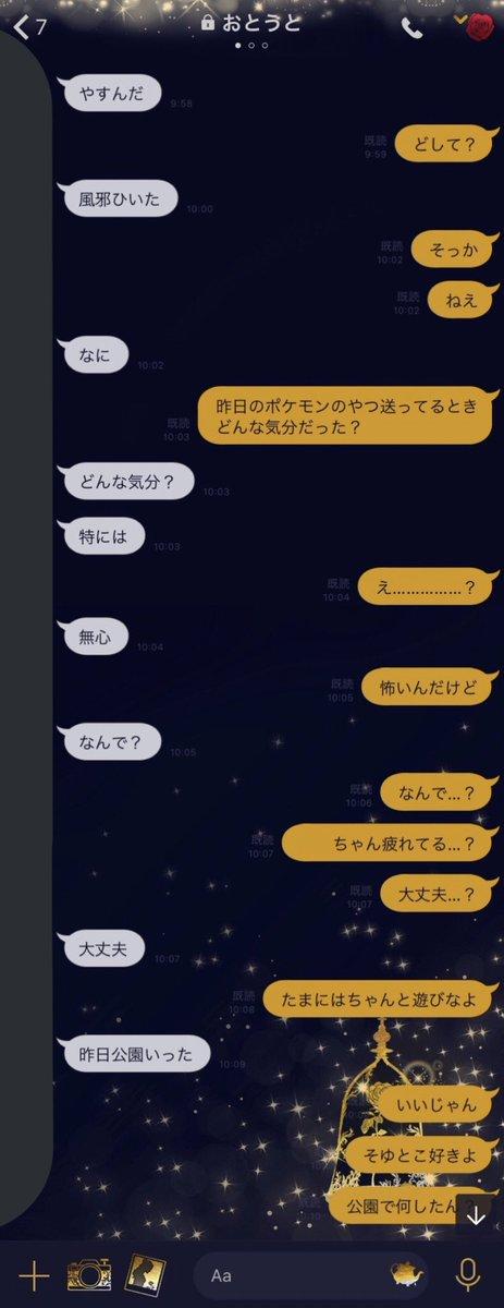 ポケモン 姉 弟 LINEに関連した画像-06