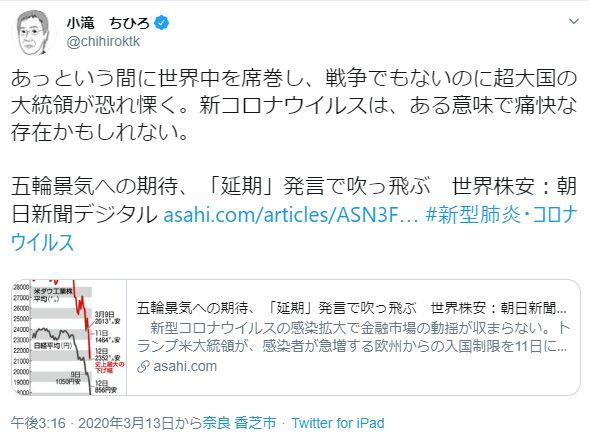 朝日新聞 編集委員 小滝ちひろ 新型コロナウイルス 痛快 不謹慎 謝罪に関連した画像-02
