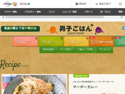 テレビ東京 男子ごはん テイルズオブ マーボーカレー レシピに関連した画像-04