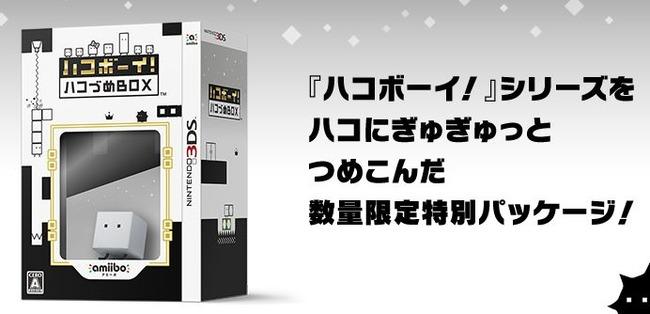 予約開始 ハコボーイ! ハコづめBOX 任天堂 HAL研究所 amiibo キュービィ サントラ 限定版に関連した画像-01