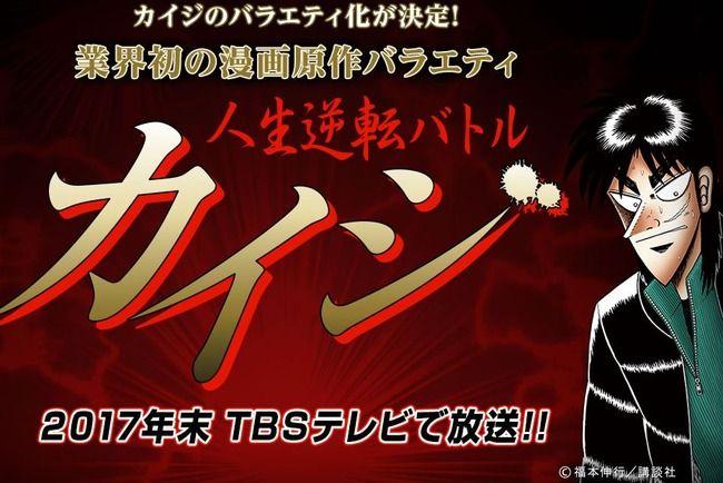 カイジ TBS バラエティ 特番 鉄骨渡り 債務者 賞金 200万円 利根川に関連した画像-01