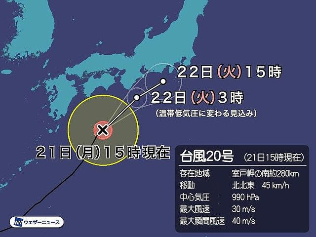 台風 台風21号 台風20号 台風19号 日本 天気予報に関連した画像-04