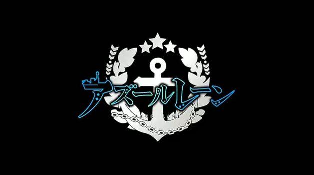 アズールレーン TV アニメ化に関連した画像-01