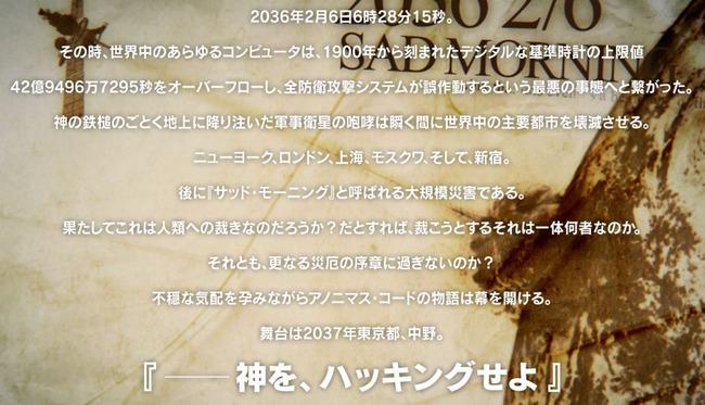 アノニマス・コード 科学ADVシリーズ 志倉千代丸に関連した画像-03
