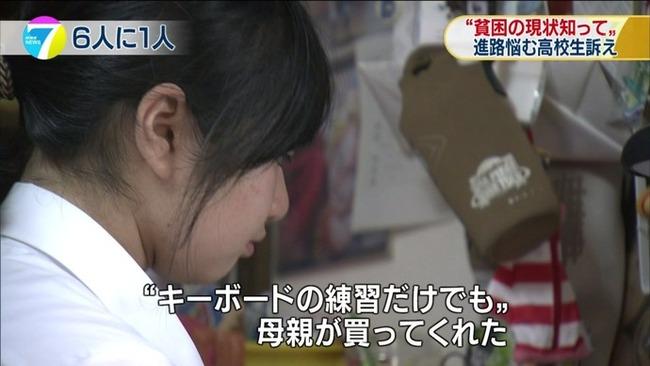 捏造 NHK 貧困 JK 女子高生 アニメグッズ 散財 発覚 批判 に関連した画像-03