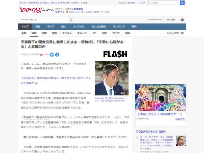 東京五輪開会式着席に批判に関連した画像-02