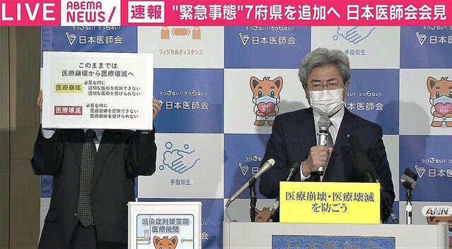 医療崩壊 医療壊滅 治療 新型コロナウイルス 日本医師会 病院に関連した画像-03