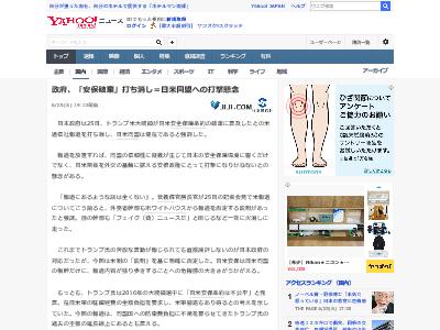 日本 アメリカ 日米安全保障条約 破棄 フェイクニュースに関連した画像-02