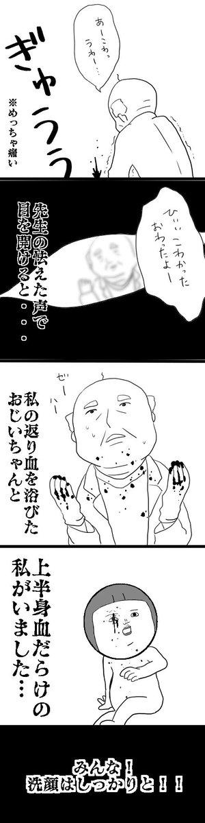 化粧 医者 ノンフィクション 漫画に関連した画像-04
