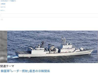 韓国レーダー照射に関連した画像-02