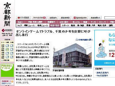 スマホゲー 口論 リアルファイト 千葉 京都 逮捕に関連した画像-02