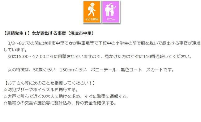 ポニーテール 変態 露出 静岡に関連した画像-02