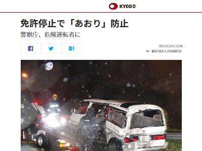 あおり運転 取り締まり 免許停止 警察に関連した画像-02