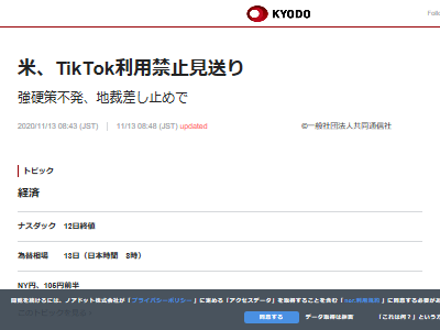 TikTok 利用禁止 見送りに関連した画像-02