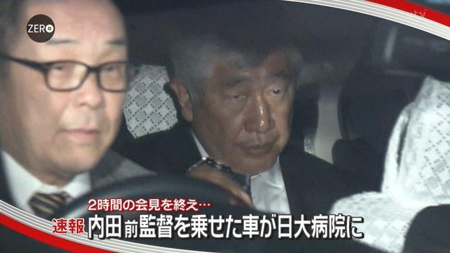 【速報】日大・内田監督が日大病院へ入院!!炎上した司会者も入院wwwwww