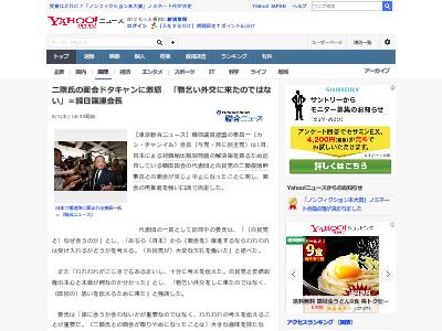 対韓輸出規制問題 面会 ドタキャン 姜昌一 激怒に関連した画像-02
