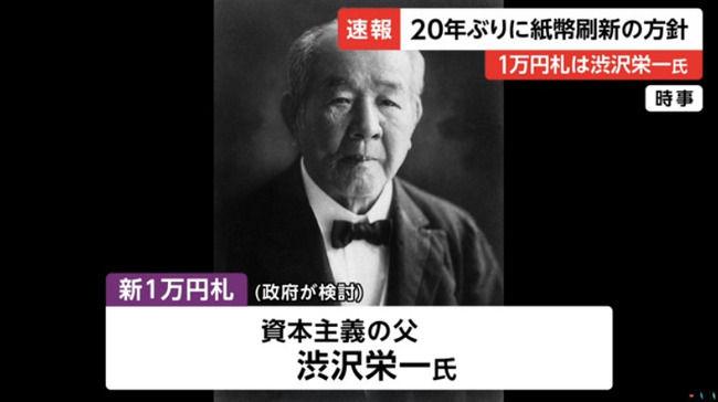 韓国メディア 渋沢栄一 肖像採用 批判 新紙幣に関連した画像-01