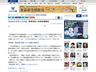 NHK スクランブル化 賛否 拮抗 世論調査に関連した画像-02