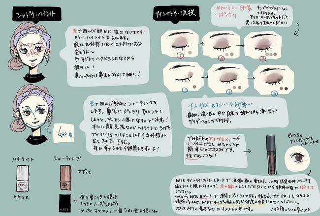 メイク ナチュラルメイク 化粧に関連した画像-05