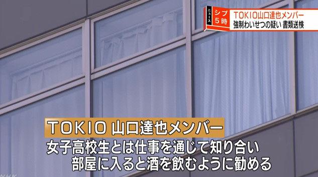 TOKIO 山口達也 逮捕 書類送検 女子高生 強制わいせつに関連した画像-04