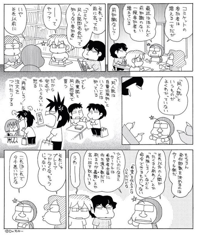 同人 新刊 コミケ エセオタに関連した画像-02