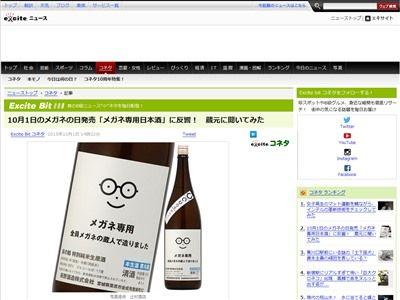 メガネ 日本酒 酒 蔵元 宮城県 栗原市 メガネ専用日本酒に関連した画像-02