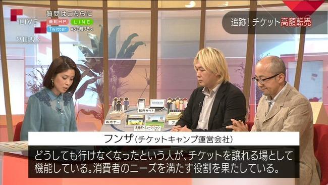 転売ヤー チケットキャンプ 転売屋 クロ現 クローズアップ現代+ NHKに関連した画像-36