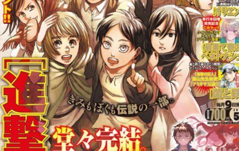 進撃の巨人 完結 連載 別冊少年マガジン 最終回に関連した画像-01