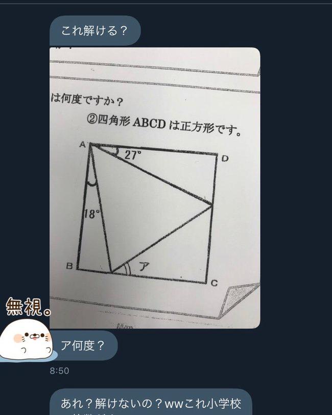 中学生 煽り 小学校 算数 問題 関数電卓に関連した画像-02
