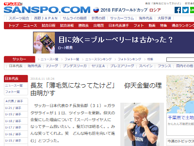 サッカー日本代表 長友 金髪 スーパーサイヤ人に関連した画像-04