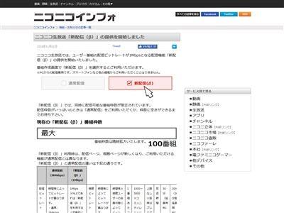 ニコニコ生放送 ニコ生 画質に関連した画像-02