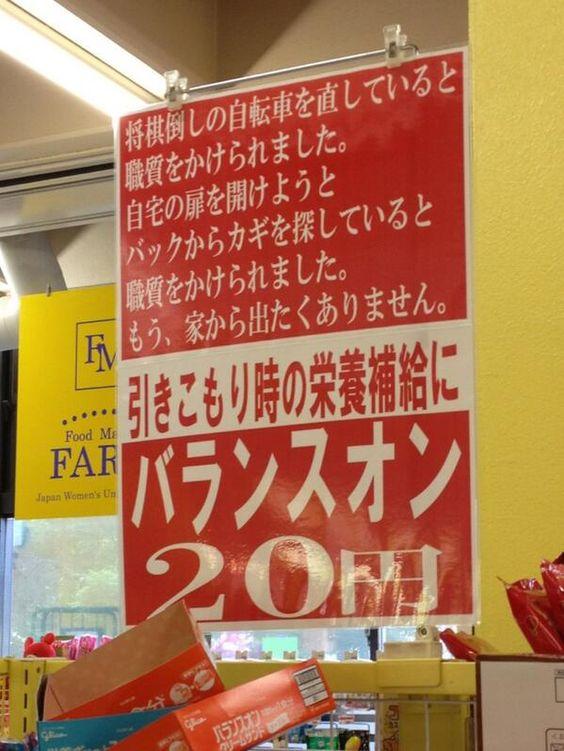 スーパー お菓子 ポップ 店員 シュールに関連した画像-02