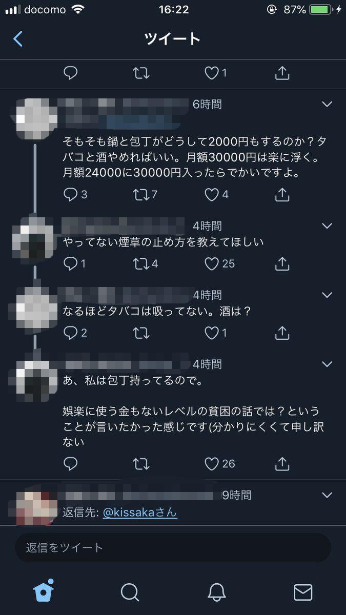 読解力 ツイッター マジレス に関連した画像-02
