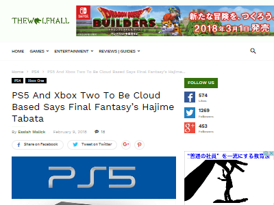 PS5 Xbox2 FF15 田畑に関連した画像-02