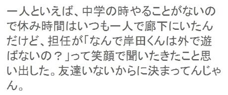 岸田メルtwitter