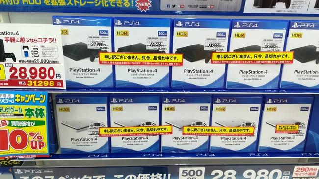 PS4 品薄に関連した画像-05