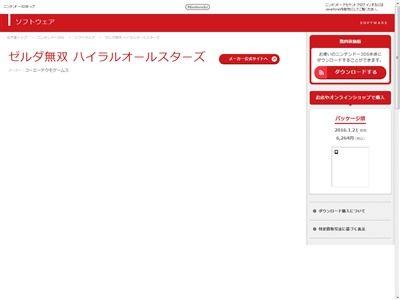 ゼルダ無双 3DS セーブデータ 初期化 中古に関連した画像-02