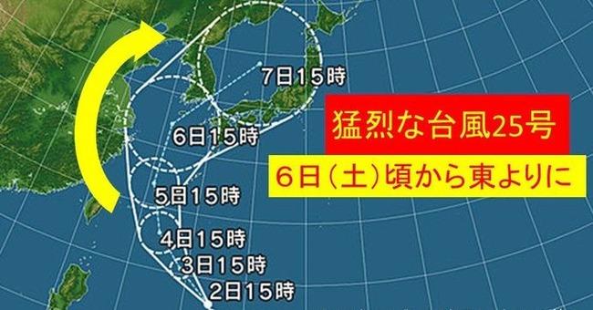 台風25号 週末 三連休に関連した画像-01