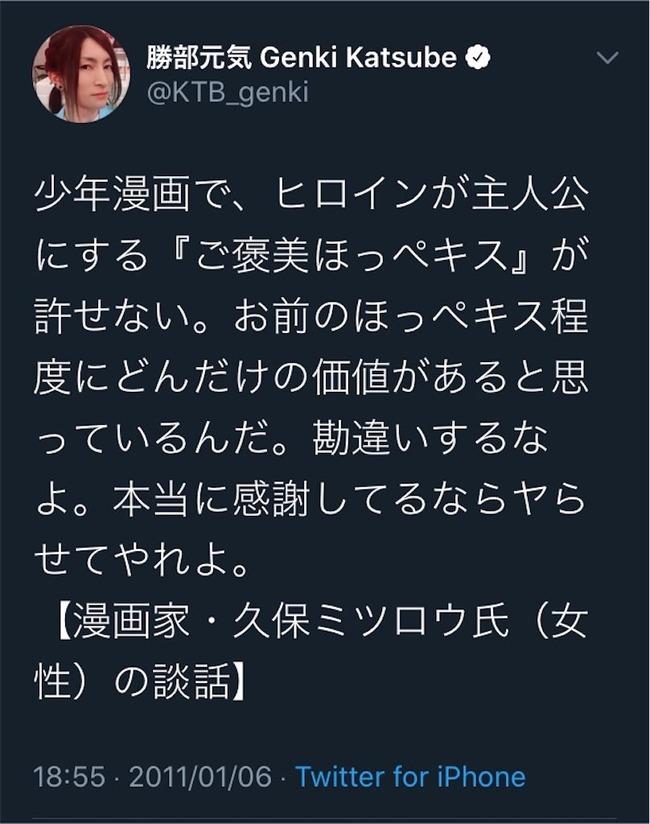 久保ミツロウ 矢部浩之 意見 炎上に関連した画像-02