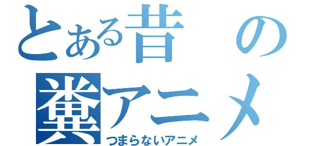 アニメ ガン 大地丙太郎に関連した画像-01