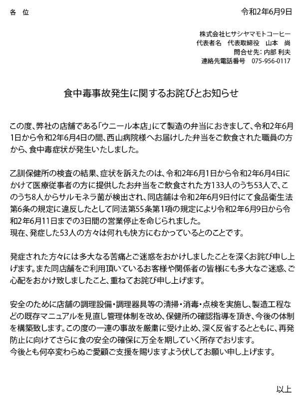 京都 病院 新型コロナ 医療従事者 弁当 寄付 食中毒に関連した画像-03