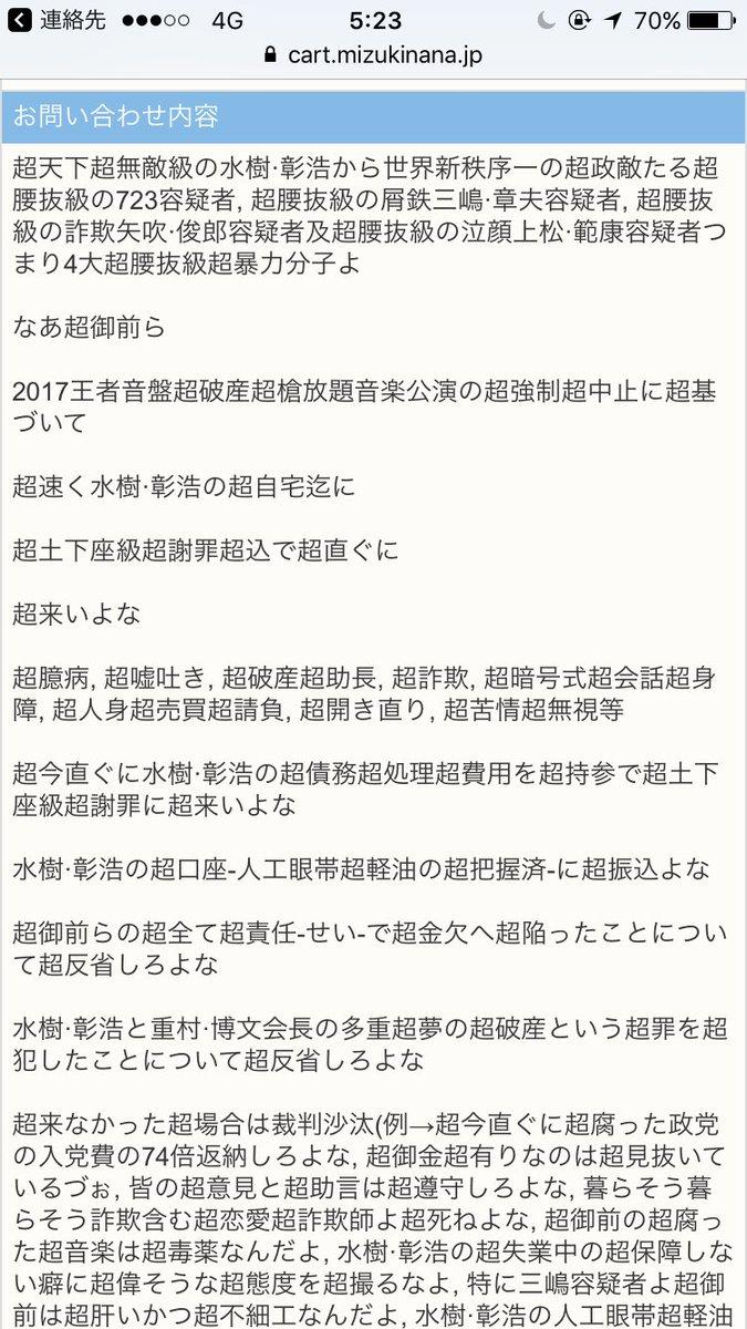 水樹奈々 殺害予告 犯人 ツイッターに関連した画像-09