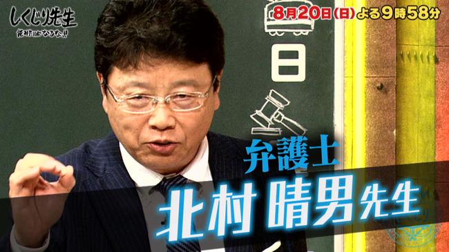 しくじり先生 北村弁護士 痴漢冤罪 に関連した画像-03